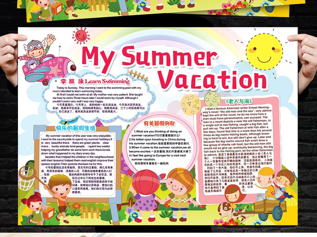 暑假生活英语手抄报假期读书旅游手抄小报图片素材 psd模板下载 89.
