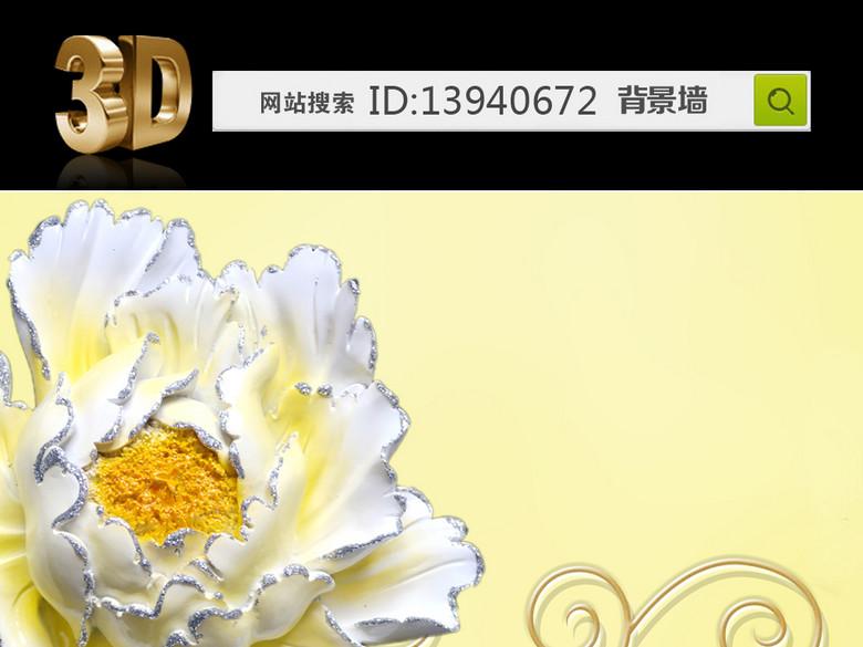 菊花时尚浮雕立体玄关壁画