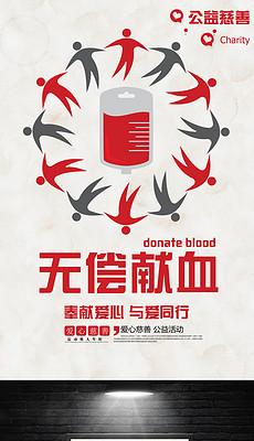 无偿献血知识图片素材 无偿献血知识图片素材下载 无偿献血知识背景图片