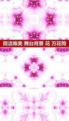 唯美大气动感舞台背景粉色花朵万花筒舞蹈背景-白色舞蹈背景图片 白