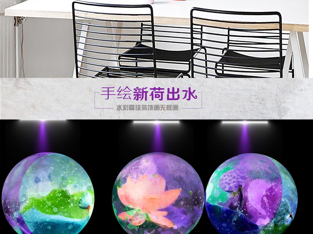 手绘水彩新荷出水水晶球三联装饰画