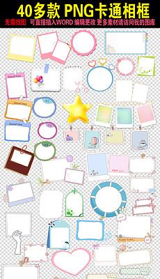 PPT线条卡通相框 PPT格式线条卡通相框素材图片 PPT线条卡通相框设计模板 我图网
