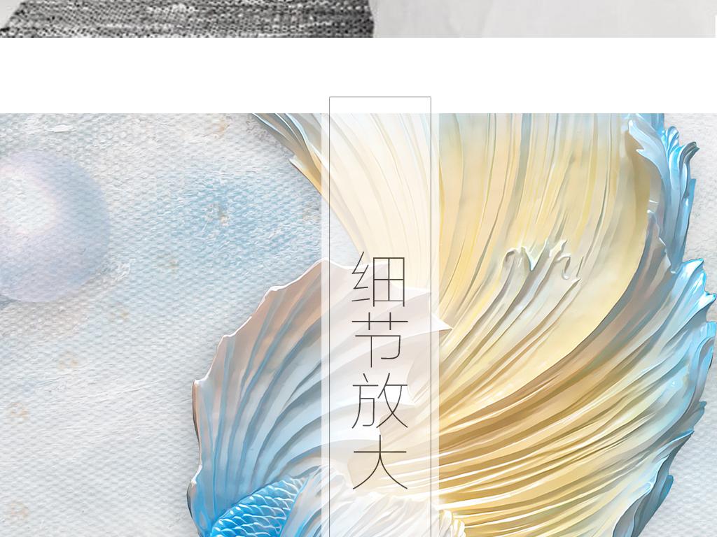 3D浮雕欧式唯美金鱼梦幻三联装饰画图片设计素材 高清模板下载 70.