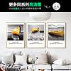 北欧极简黑白风景黄色船舶湖面英文组合客厅卧室装饰画