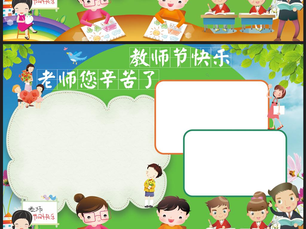 手抄报|小报 节日手抄报 教师节手抄报 > 教师节小报910感恩谢老师手