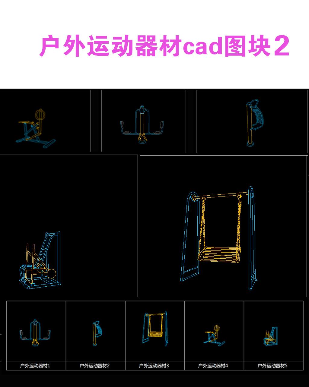 户外运动健身器材cad图块立面图2cad榻榻米图案填充图片