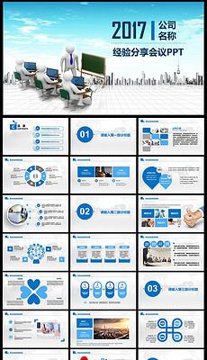 销售经验分享PPT模板