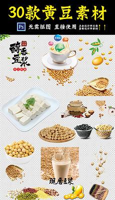 图片五谷杂粮黄豆海报PNG素材-五谷杂粮图片素材 五谷杂粮图片素材