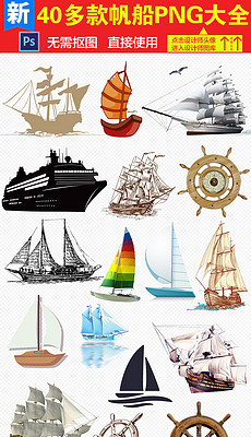 帆船 手绘图片素材 帆船 手绘图片素材下载 帆船 手绘背景素材 帆船 手图片