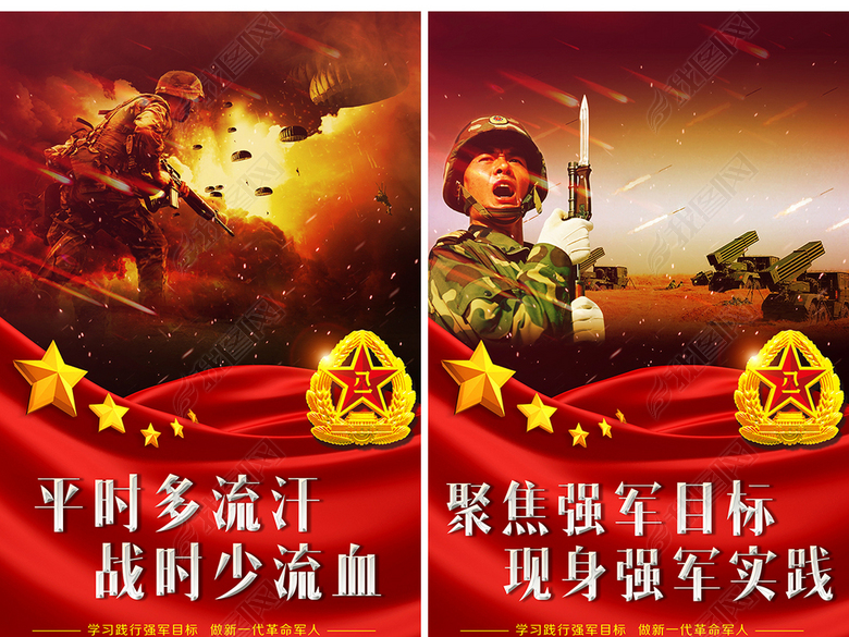 大气威武部队军队文化展板海报挂图