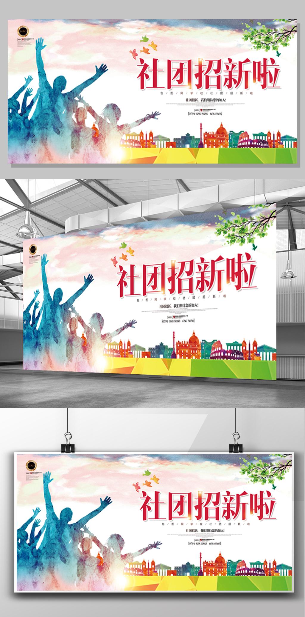 校园社团招新展板设计模板图片素材 其他格式 下载 招聘海报大全 海报设计