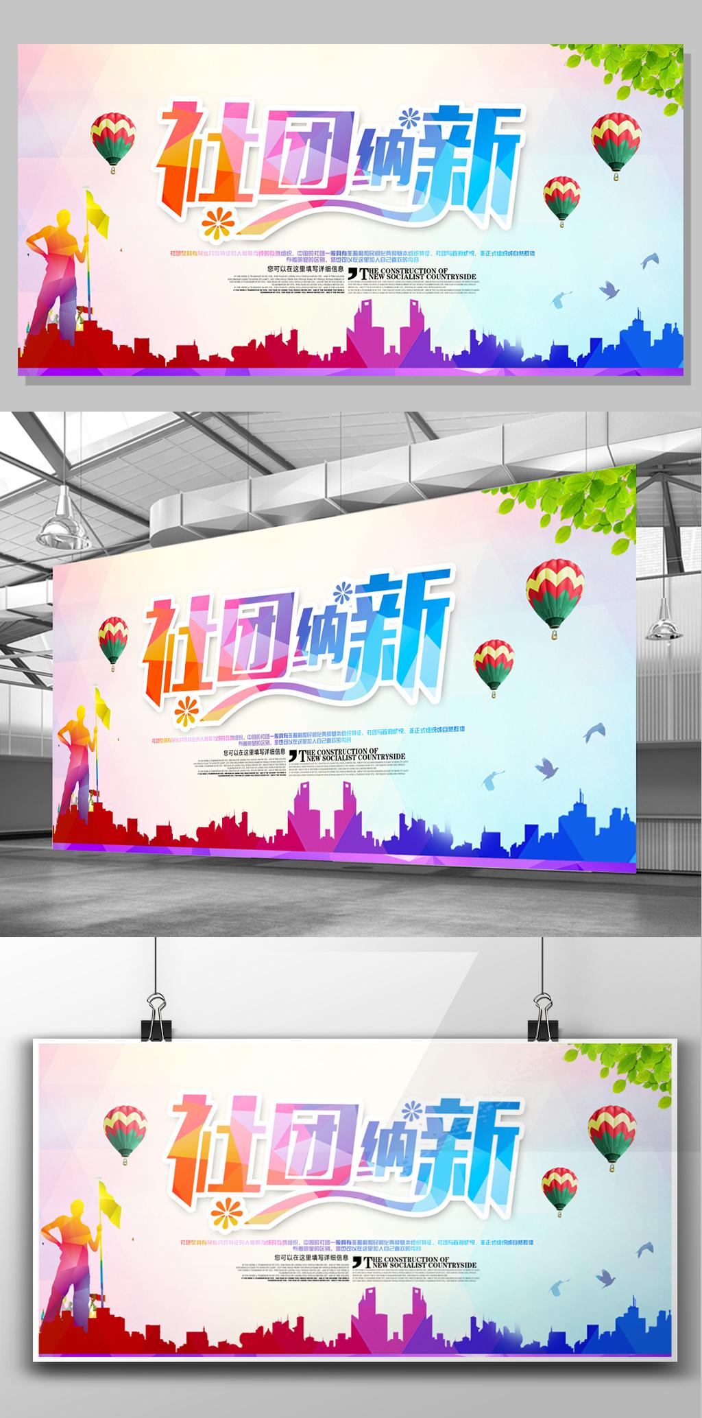 彩色青春活力社团招新展板图片素材 其他格式 下载 展板背景 大全 展板设计