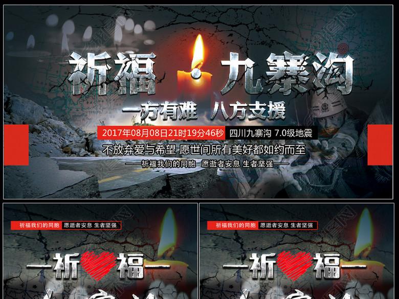四川九寨沟地震祈福展板海报地震捐款募捐活动背景板