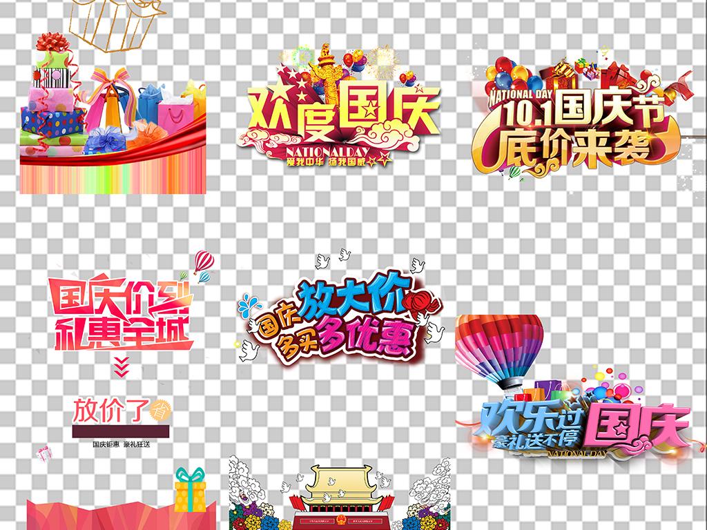 国庆节字体海报素材图片设计 高清模板下载 65.24MB 中文艺术字大全