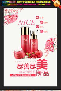 【美女】化妆品海报数字图大赛|多精品用途设第11届3d广告工业设计招聘图片