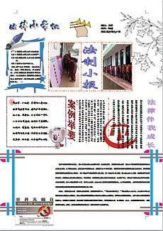 学习主题手抄报WORD电子小报可编辑模版-法制宣传日手抄报