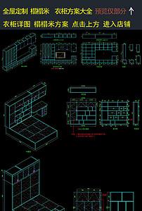 榻榻米衣柜设计CAD图纸全屋定制平面图下载 图片4.36MB 柜子图纸大