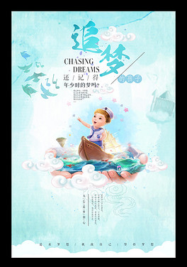 水彩手绘追梦励志创意海报-PSD小孩创意海报 PSD格式小孩创意海报