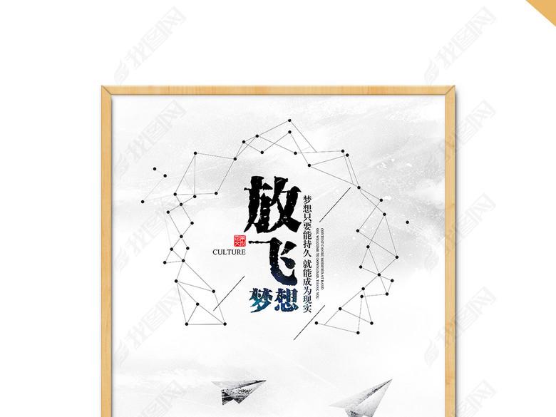 企业文化海报放飞梦想励志标语挂画