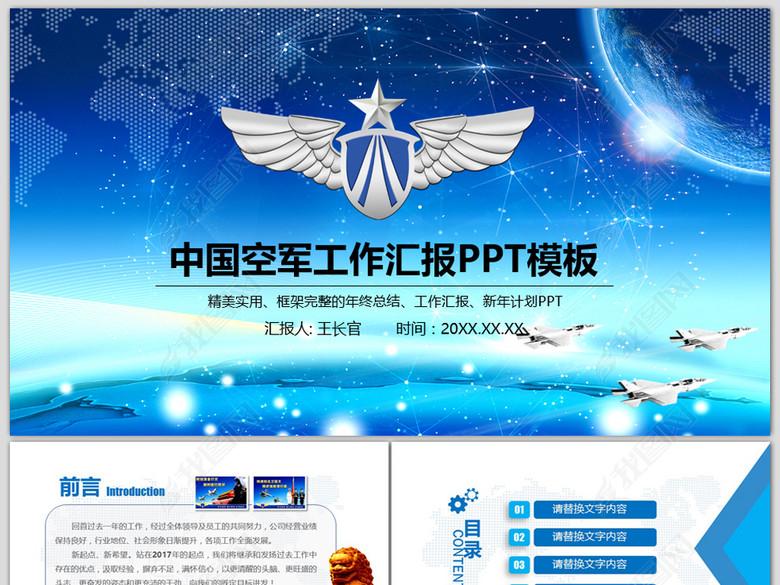 大气中国空军军队国防工作总结计划PPT
