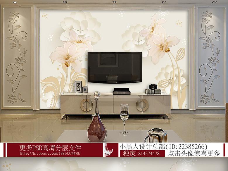 现代时尚手绘淡雅白色立体3D花卉电视背景