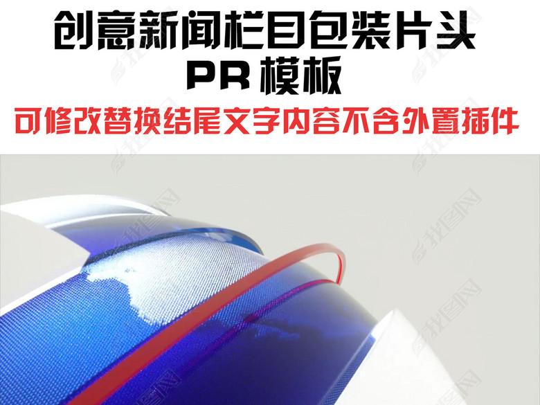科技资讯全球新闻创意电视栏目PR模版