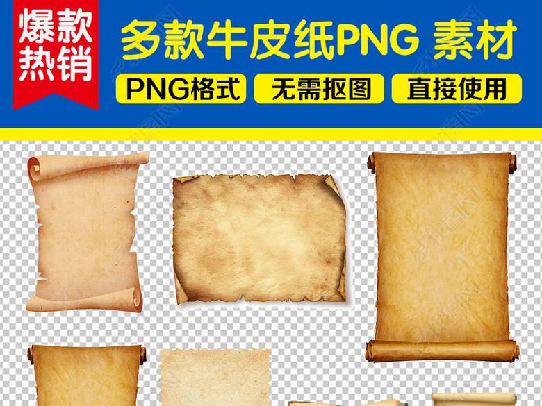 古老圣旨卷轴海报PNG素材