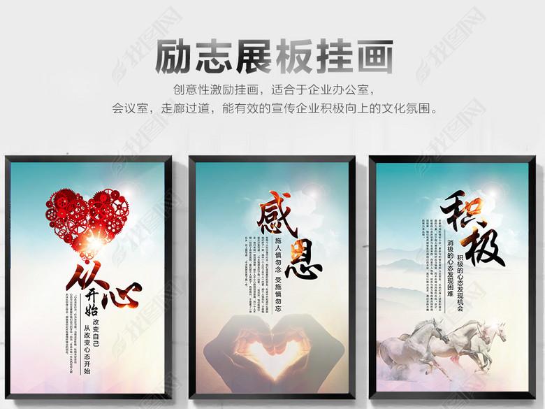 企业文化展板创意励志挂画公司海报