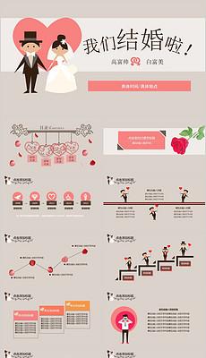 色卡通浪漫七夕情人节表白结婚通用PPT模板-卡通爱情PPT模板 卡通