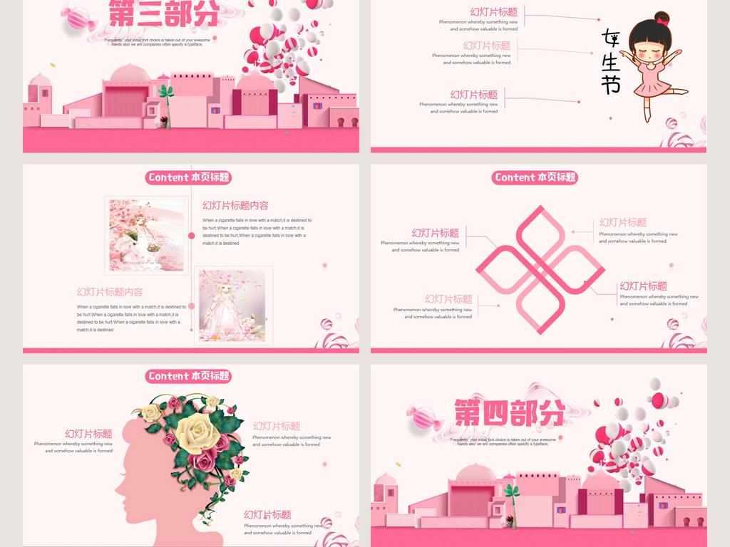 女生系列淘宝天猫粉色节活动策划PPT犯女生花痴图片