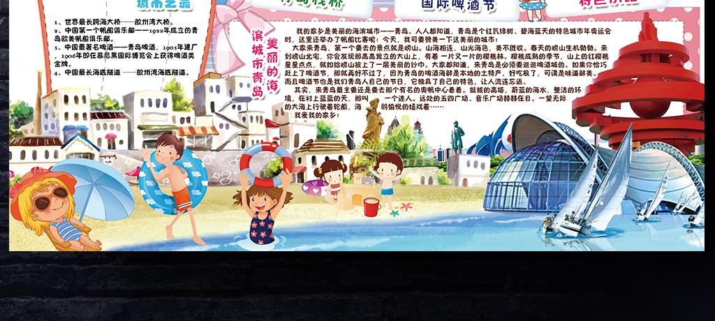 青岛旅行小报暑假旅游城市地理手抄小报素材图片模板 psd设计图下载