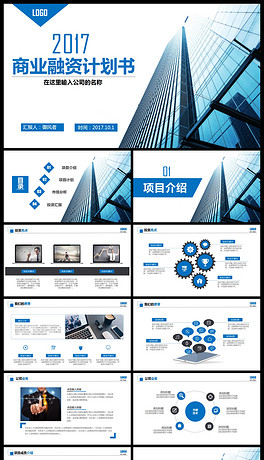 PPTX商业模 PPTX格式商业模素材图片 PPTX商业模设计模板 我图网