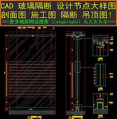 CAD玻璃隔断节点大样图吊顶施工图剖面图-天花吊顶CAD素材 天花吊