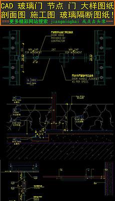 CAD玻璃门节点大样图玻璃隔断施工图剖面-室内装修立面图素材 室内