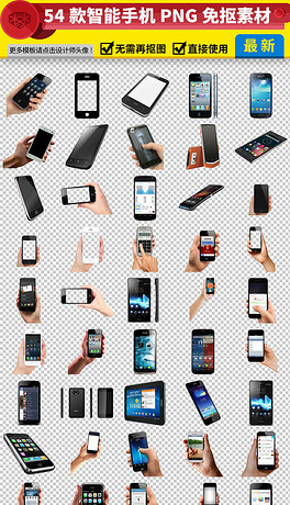 各种智能手机免抠png透明图层素材