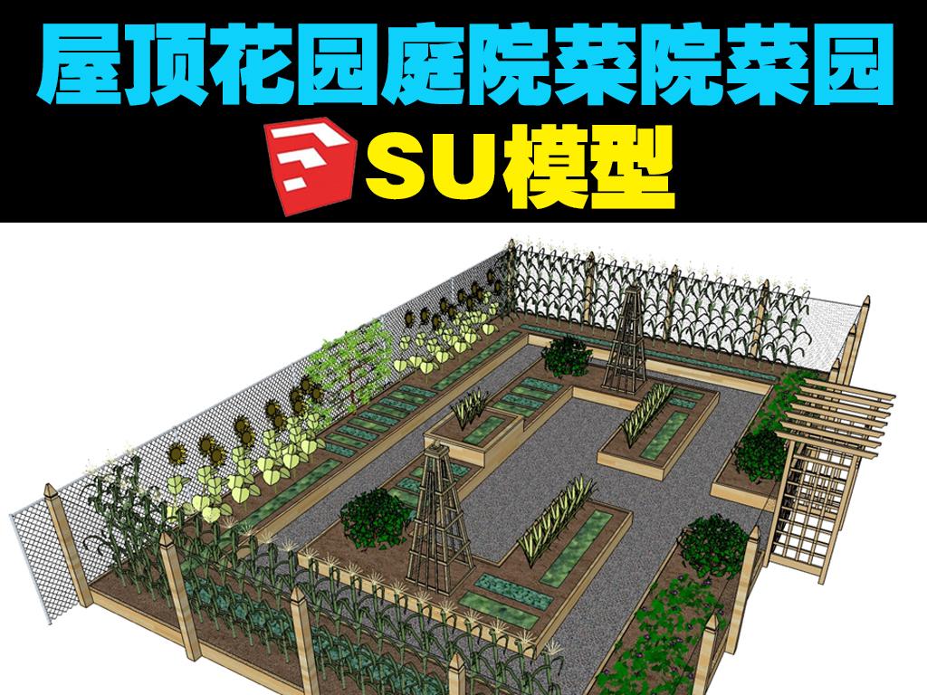 屋顶花园庭院种菜院子菜园菜地SU模型设计图下载 图片10.15MB 植物景观库 SU模型