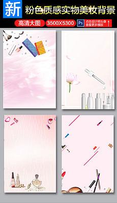 美妆海报展板水彩风背景图-招化妆店图片素材 招化妆店图片素材下载 图片