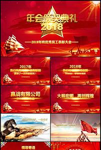 2018最新年终工作总结PPT_年会PPT_颁奖典