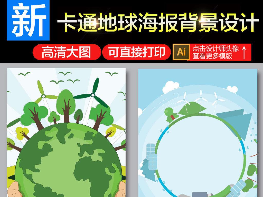 垃圾分类小报环保低碳绿色家园海报背.
