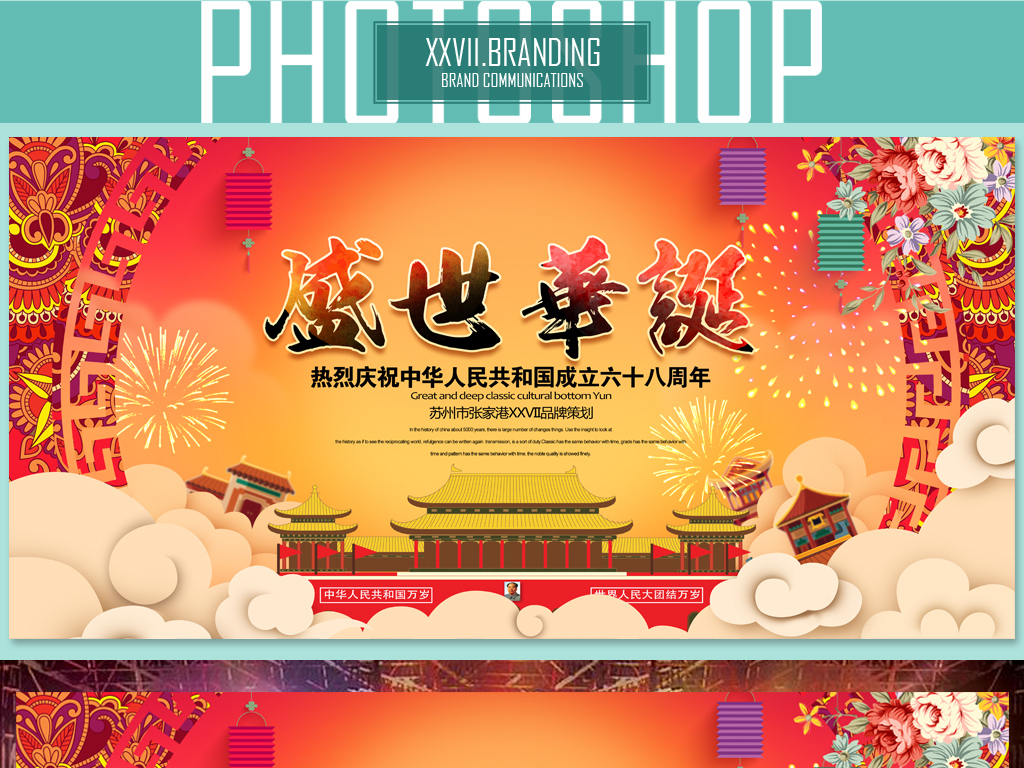 创意手绘国庆节宣传海报展板图片设计素材 高清psd模板下载 156.86MB 国庆节大全