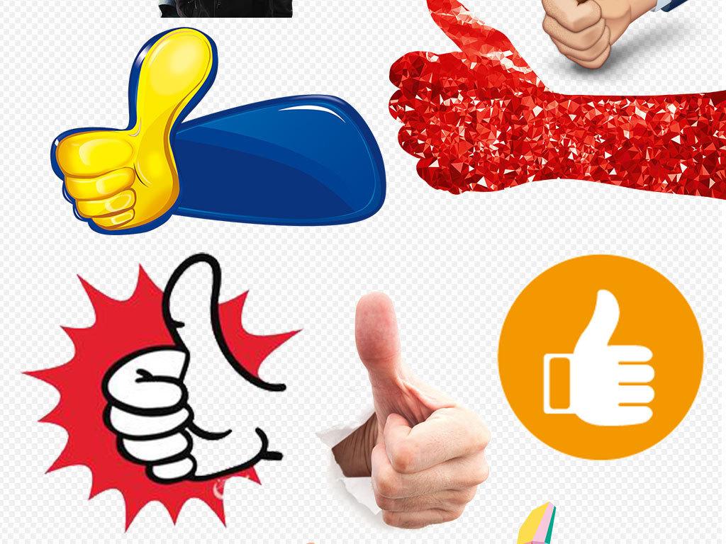 精品素材卡通大拇指点赞推荐手势动作