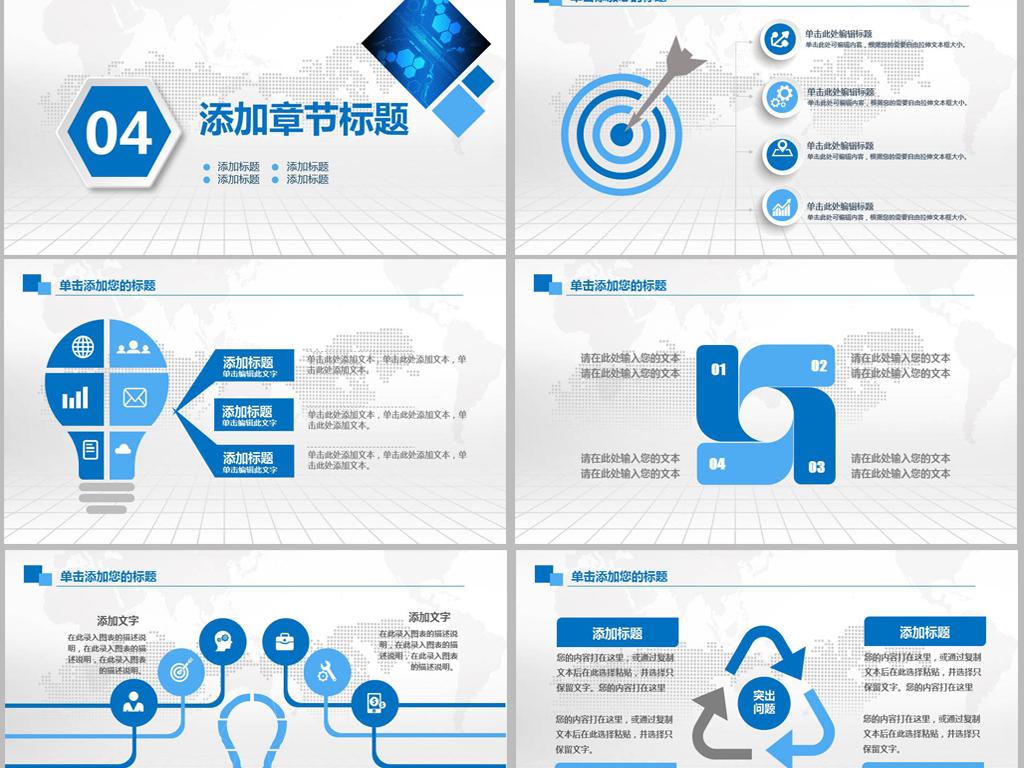 蓝色科技网络信息安全手指触摸PPT模板下载 11.28MB 商务PPT大全 商务通用PPT