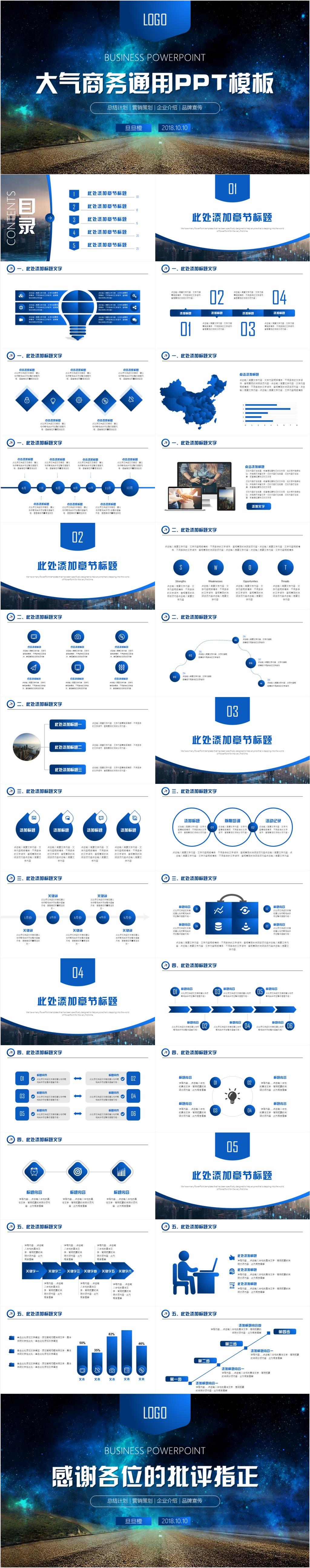 创意大气商业计划书创业融资招商引资品牌宣传ppt模板图片