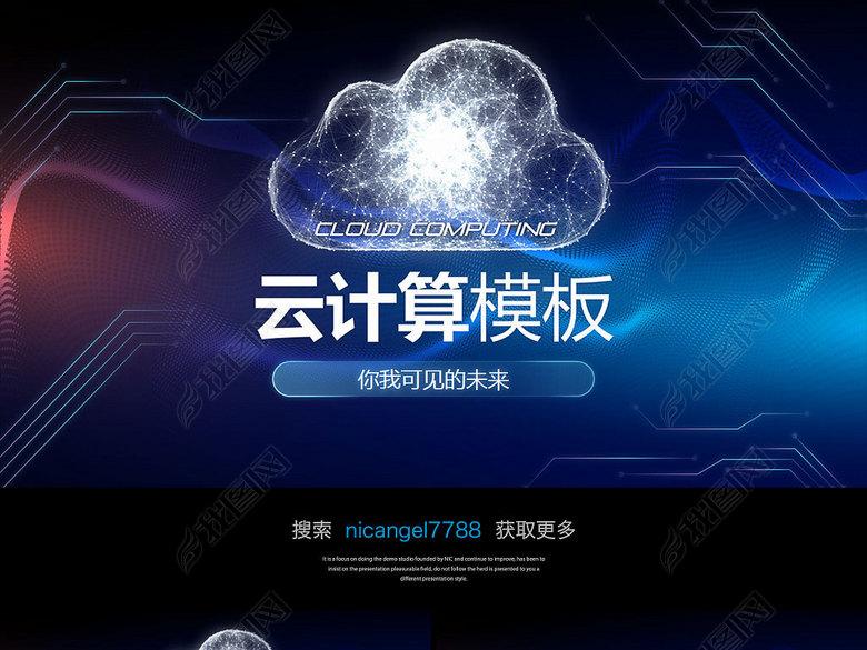 互联网云计算ppt模板大数据概念科技