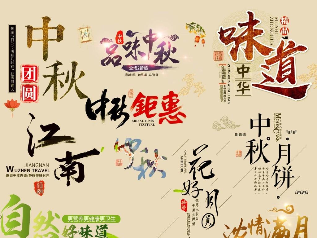 淘宝天猫中秋节国庆节字体排版设计模板图片素材 psd下载 39.97MB 中秋节大全 节日