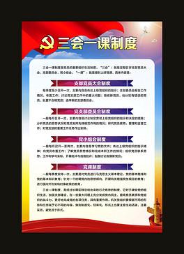 CDR党支部生活制度 CDR格式党支部生活制度素材图片 CDR党支部生
