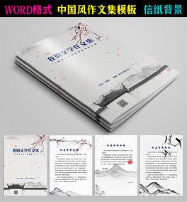 WPS格式海报设计素材图片 WPS格式海报设计设计素材大全图片