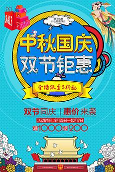 国庆海报手绘 国庆海报手绘设计图片素材下载 国庆海报手绘模板下载 我图网
