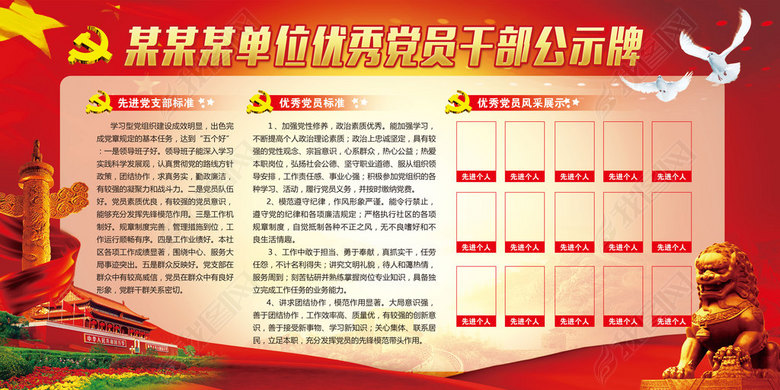 C红色公司企业党建文化墙展板背景墙
