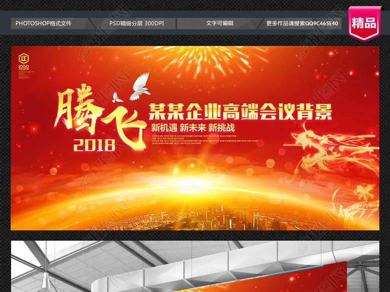 大气红色企业腾飞会议背景展板